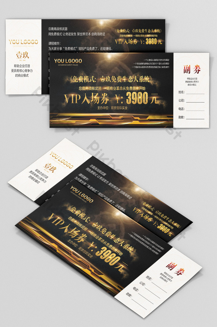 Admission Ticket Invitation Template Free