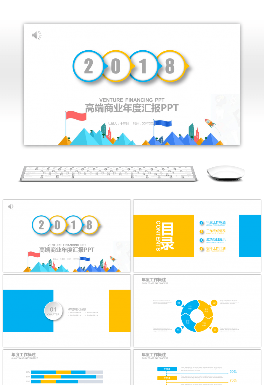 Annual Report Ppt Template Free Download
