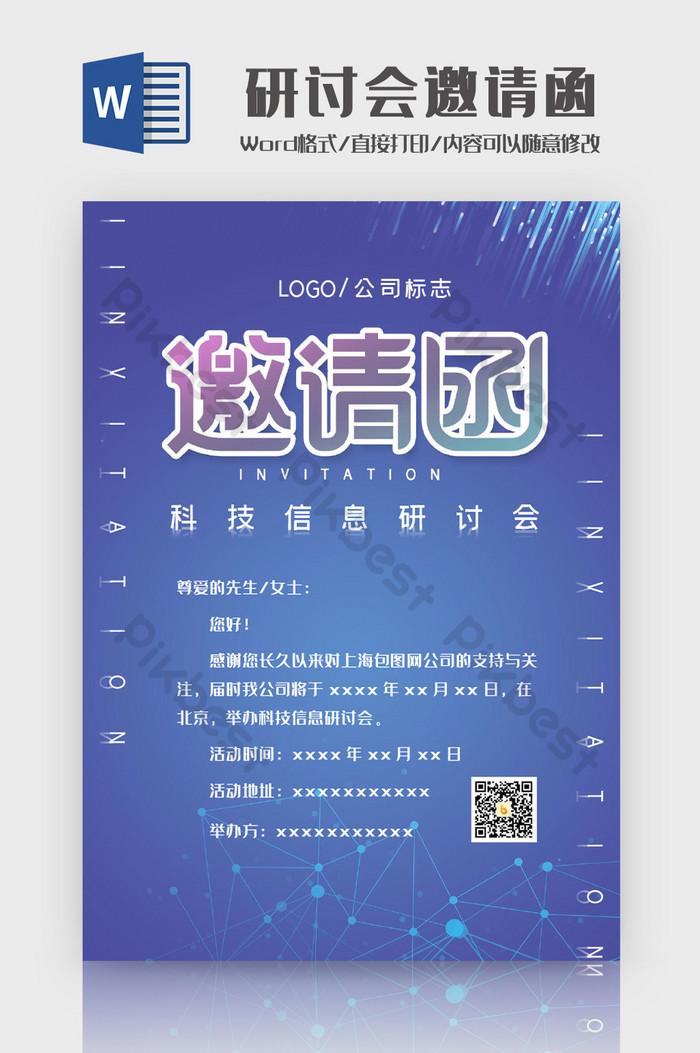 Seminar Invitation Template Free Download
