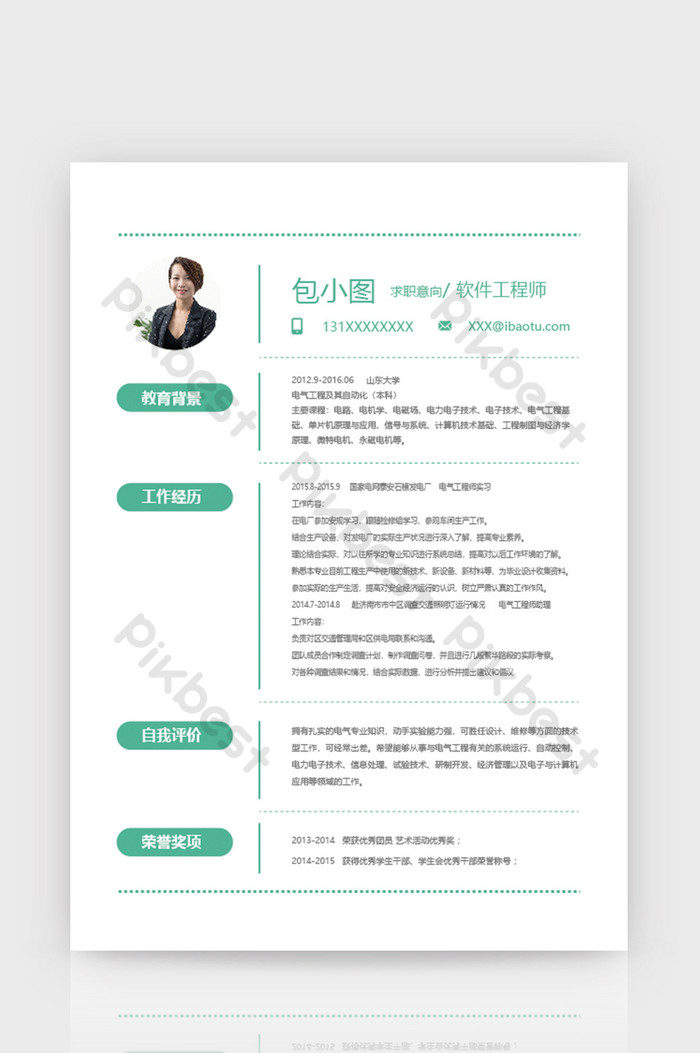 Software Engineer Resume Template Word Free Download