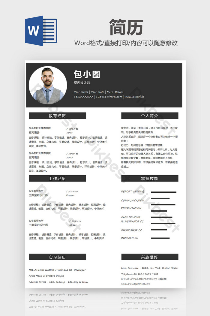 Interior Design Resume Template Free