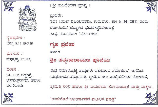 Marriage Invitation Templates In Kannada