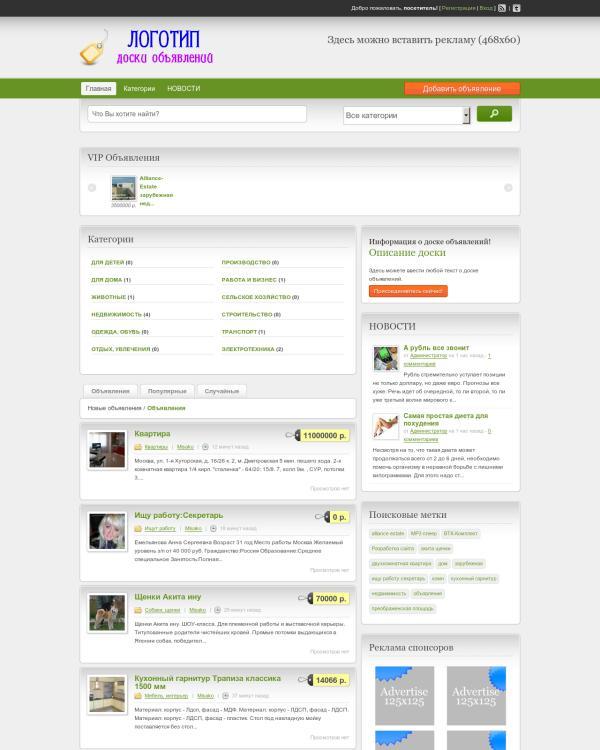 Bulletin Board Website Template