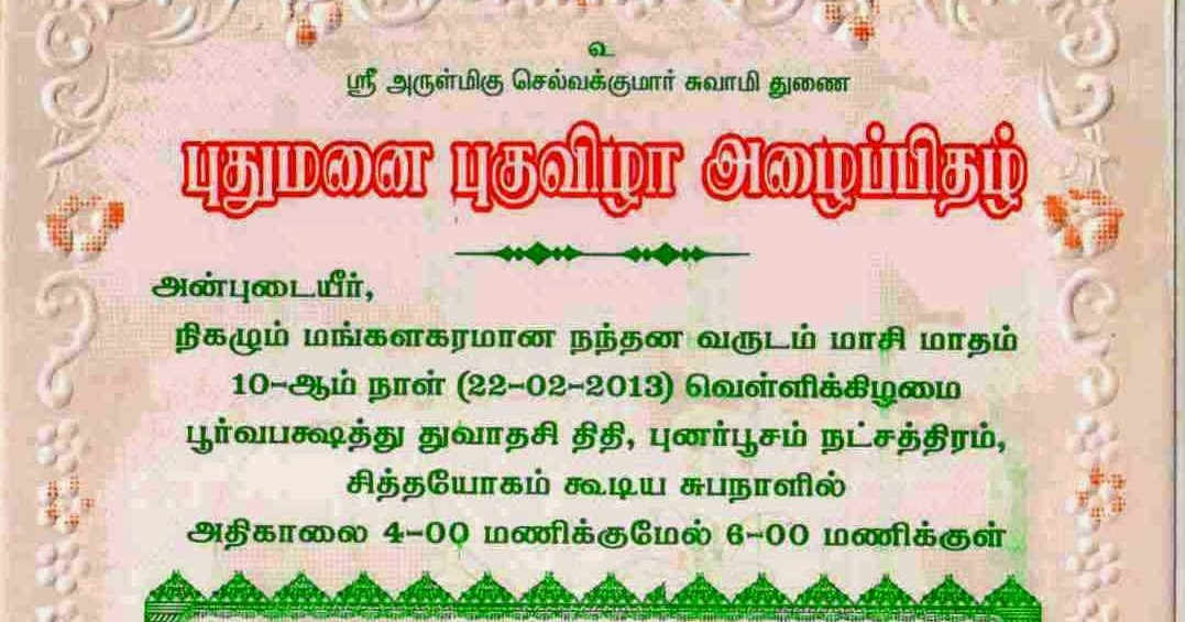 Housewarming Invitation Template In Tamil
