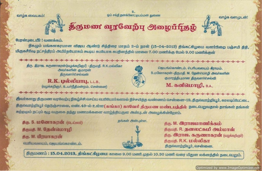 Tamil Hindu Wedding Invitation Templates