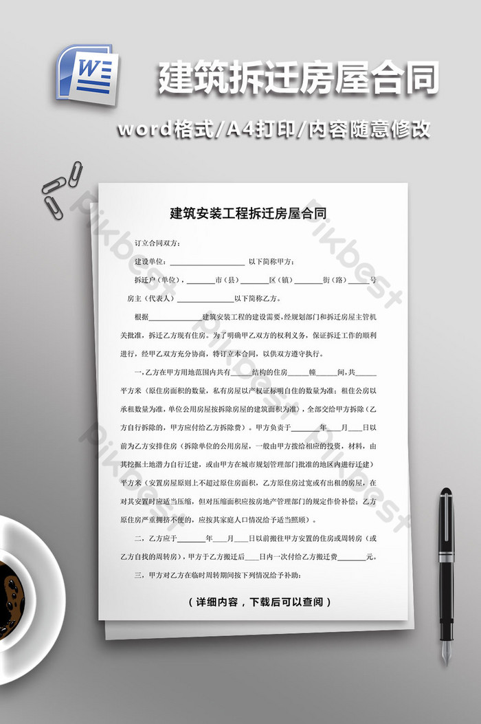 House Building Contract Template