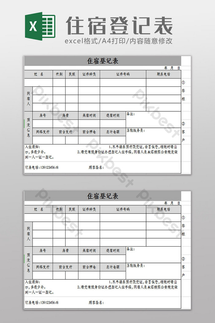 Template Simple Hotel Registration Form