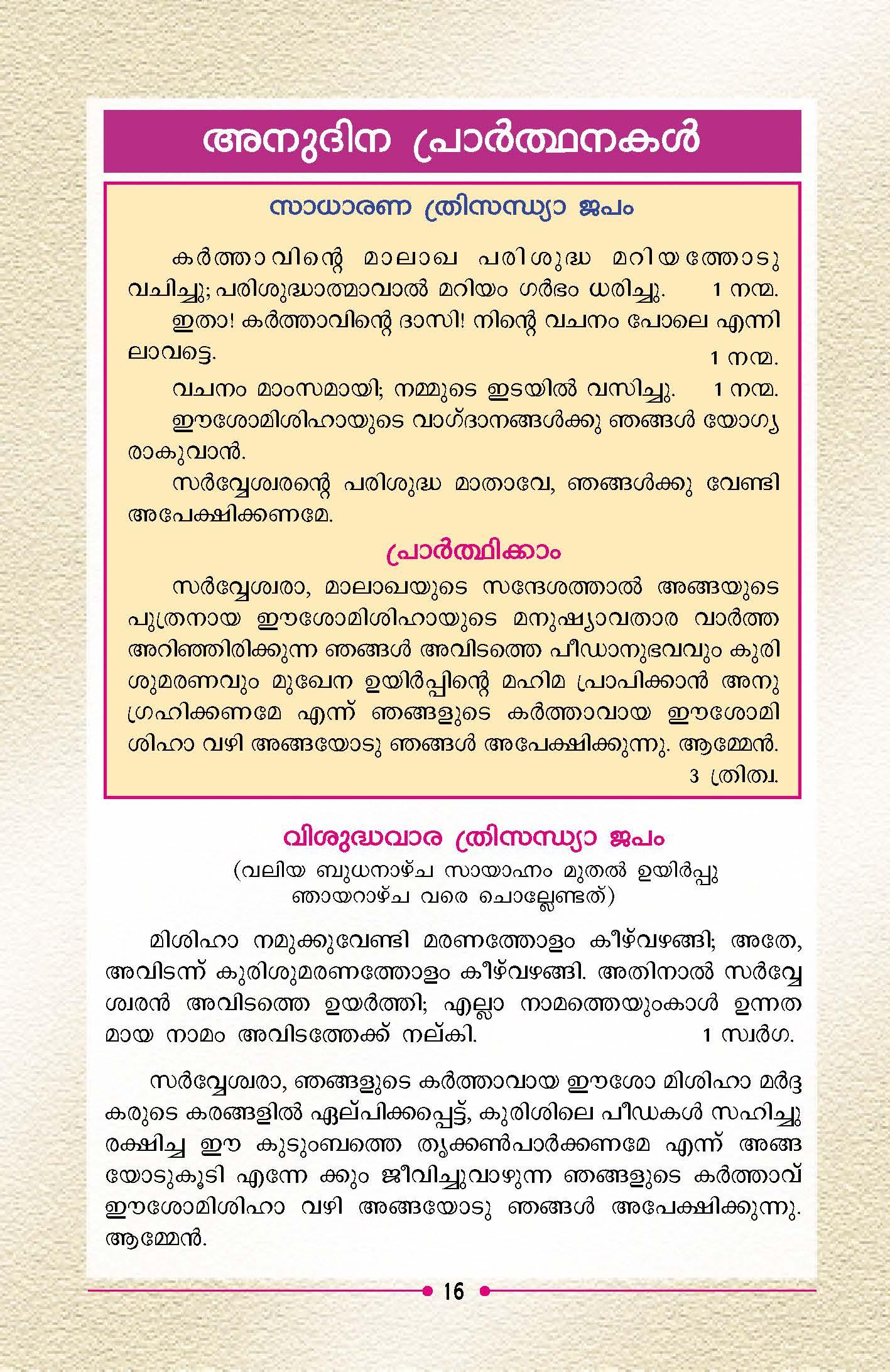 Satanic Bible Malayalam Pdf