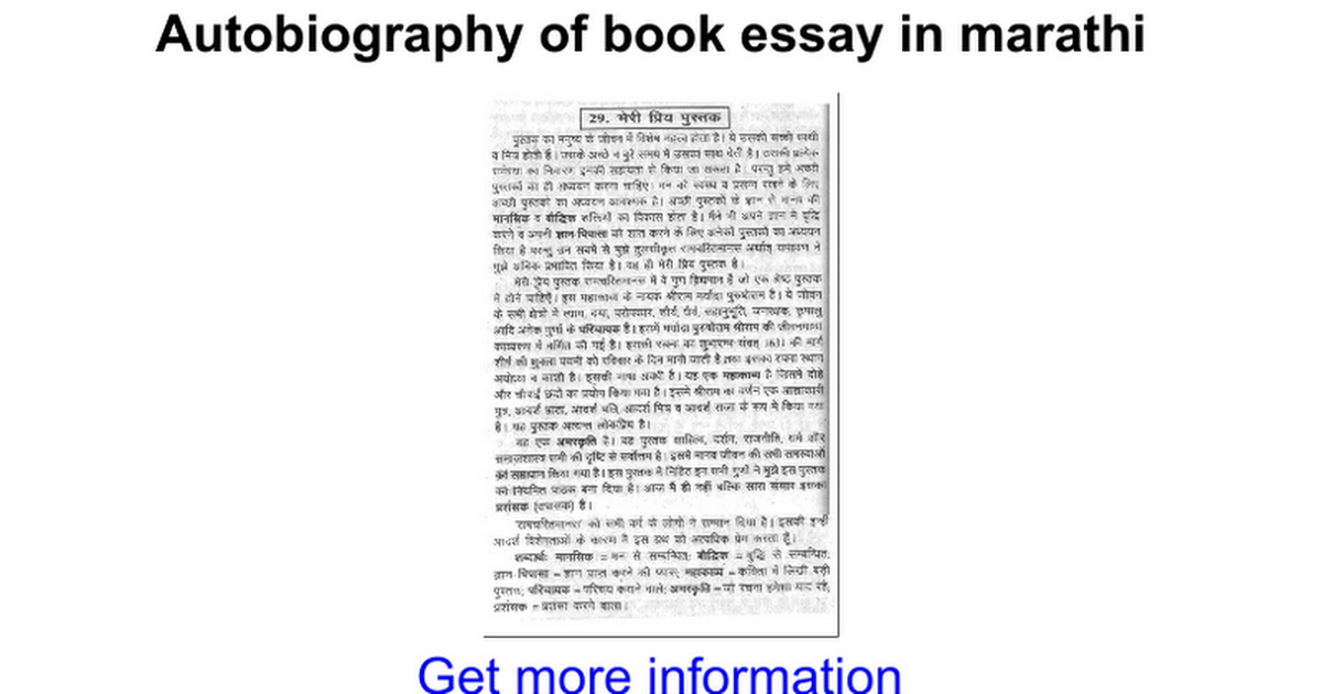Autobiography Of A Yogi Pdf In Marathi