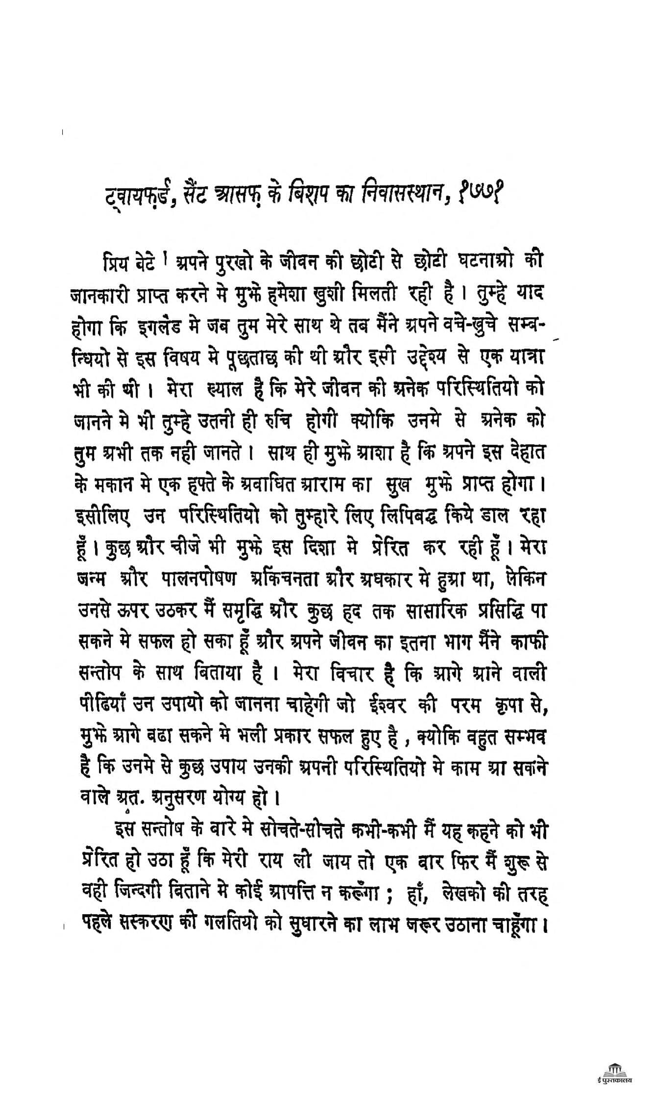 Benjamin Franklin Autobiography Pdf In Hindi