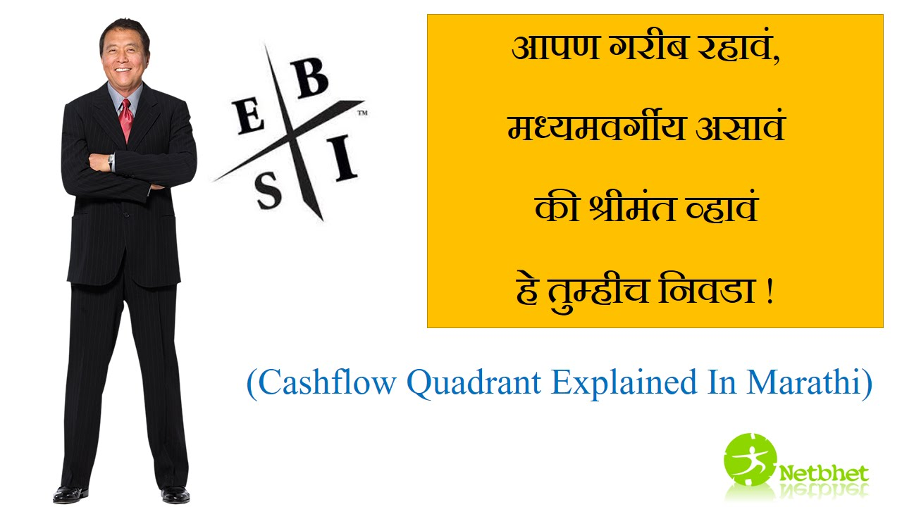 Cashflow Quadrant Pdf In Marathi Free Download