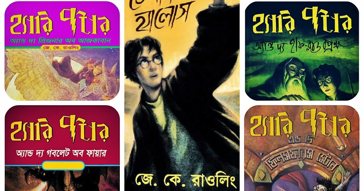 Harry Potter Books Pdf Bangla