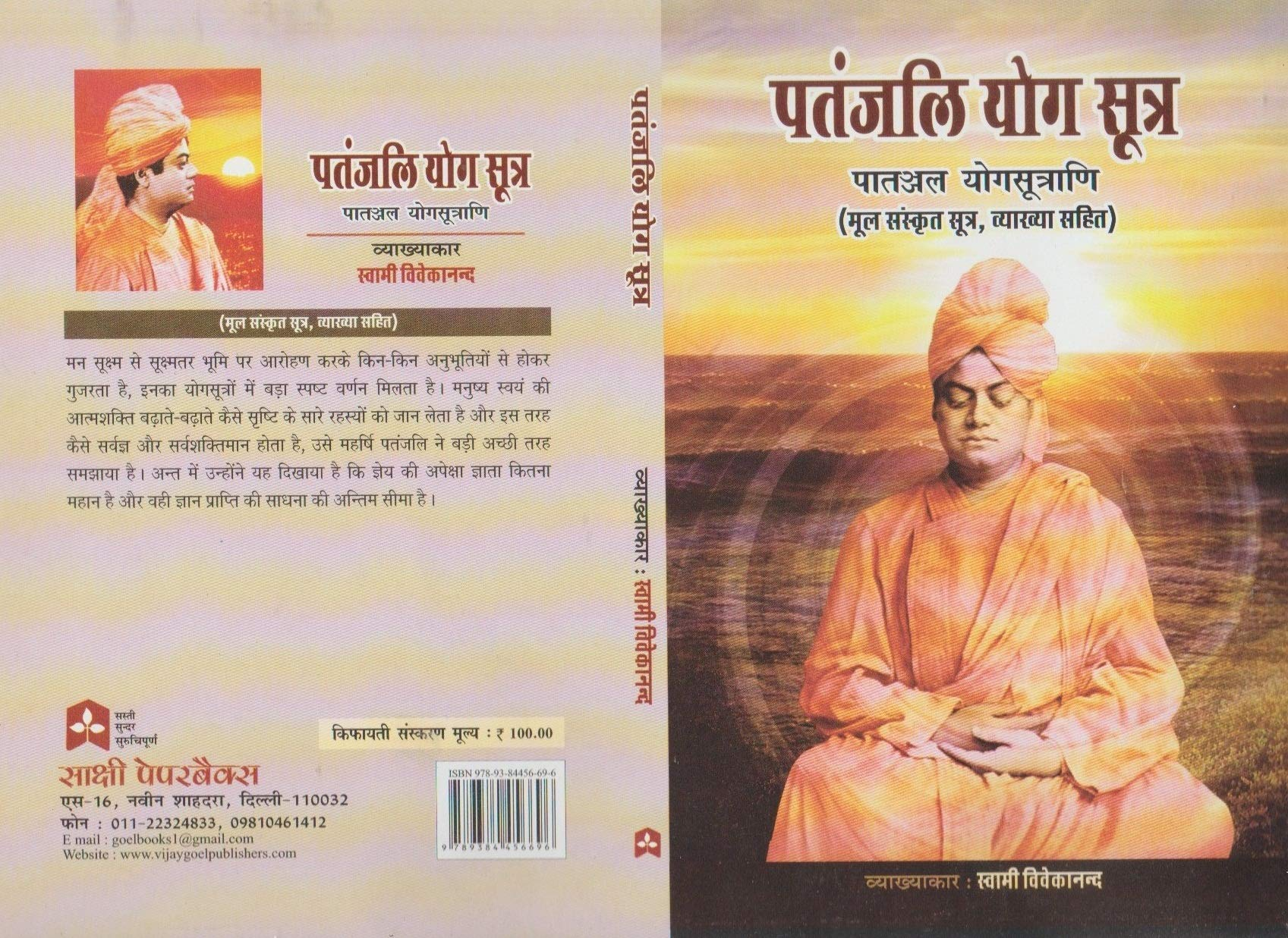 Patanjali Yoga Sutras Pdf In Hindi By Vivekananda