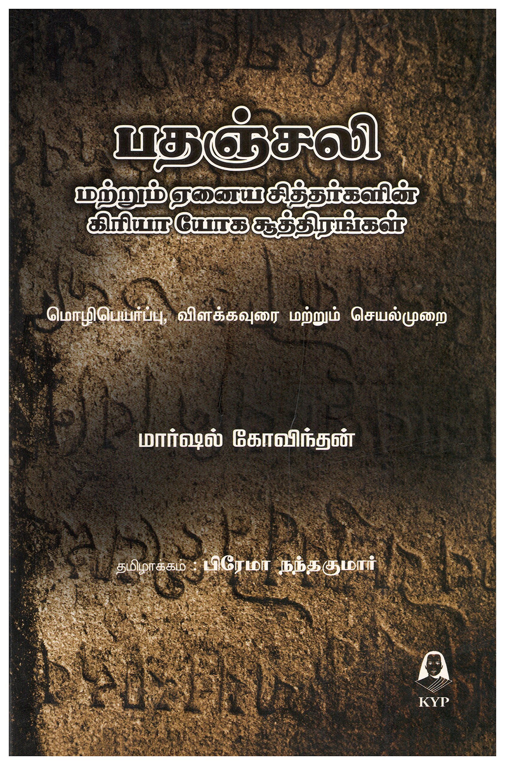 Patanjali Yoga Sutras Pdf In Tamil