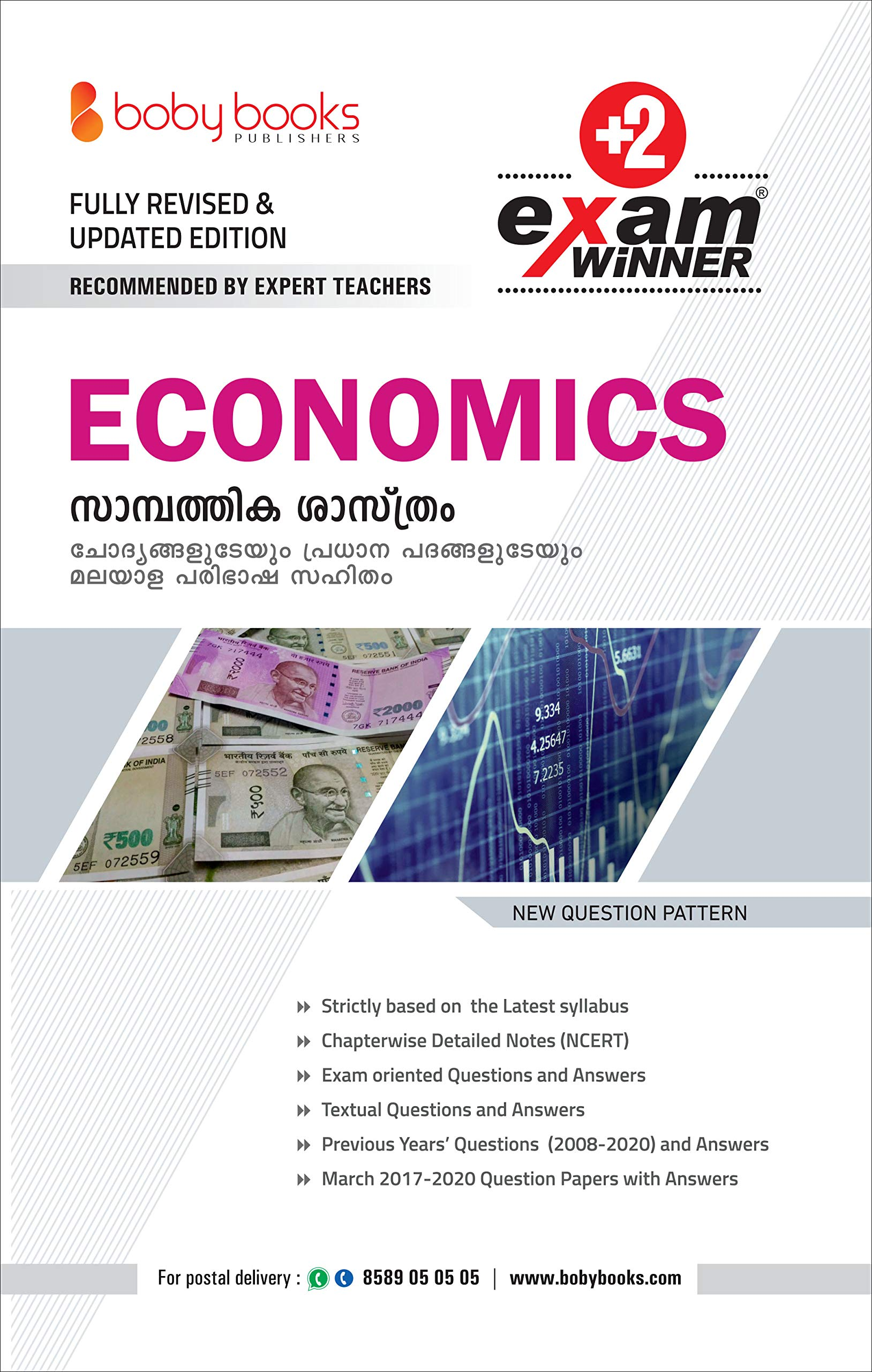 Plus Two Economics Textbook Pdf Download