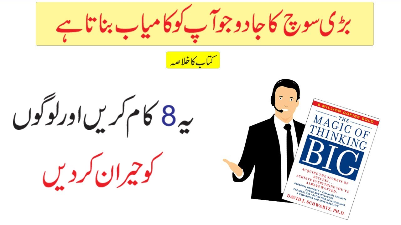 The Magic Of Thinking Big Pdf In Urdu