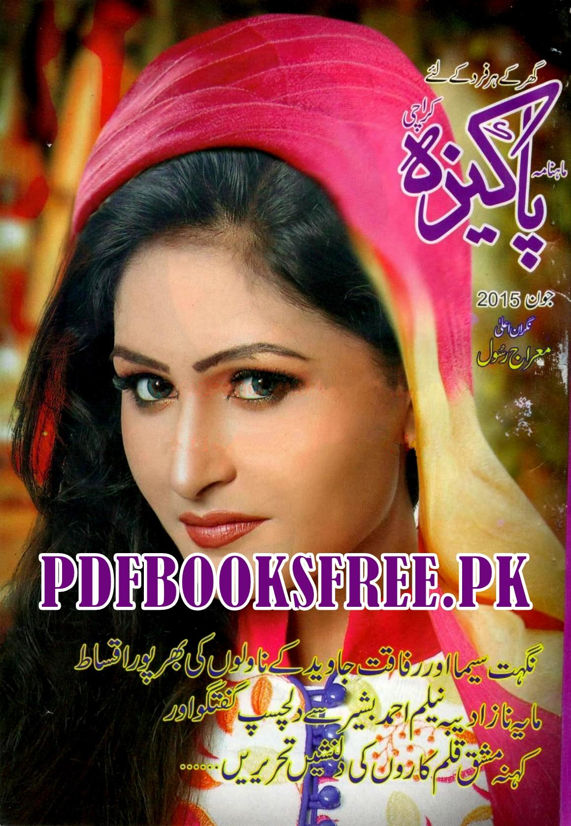 Urdu Magazines Pdf Free Download