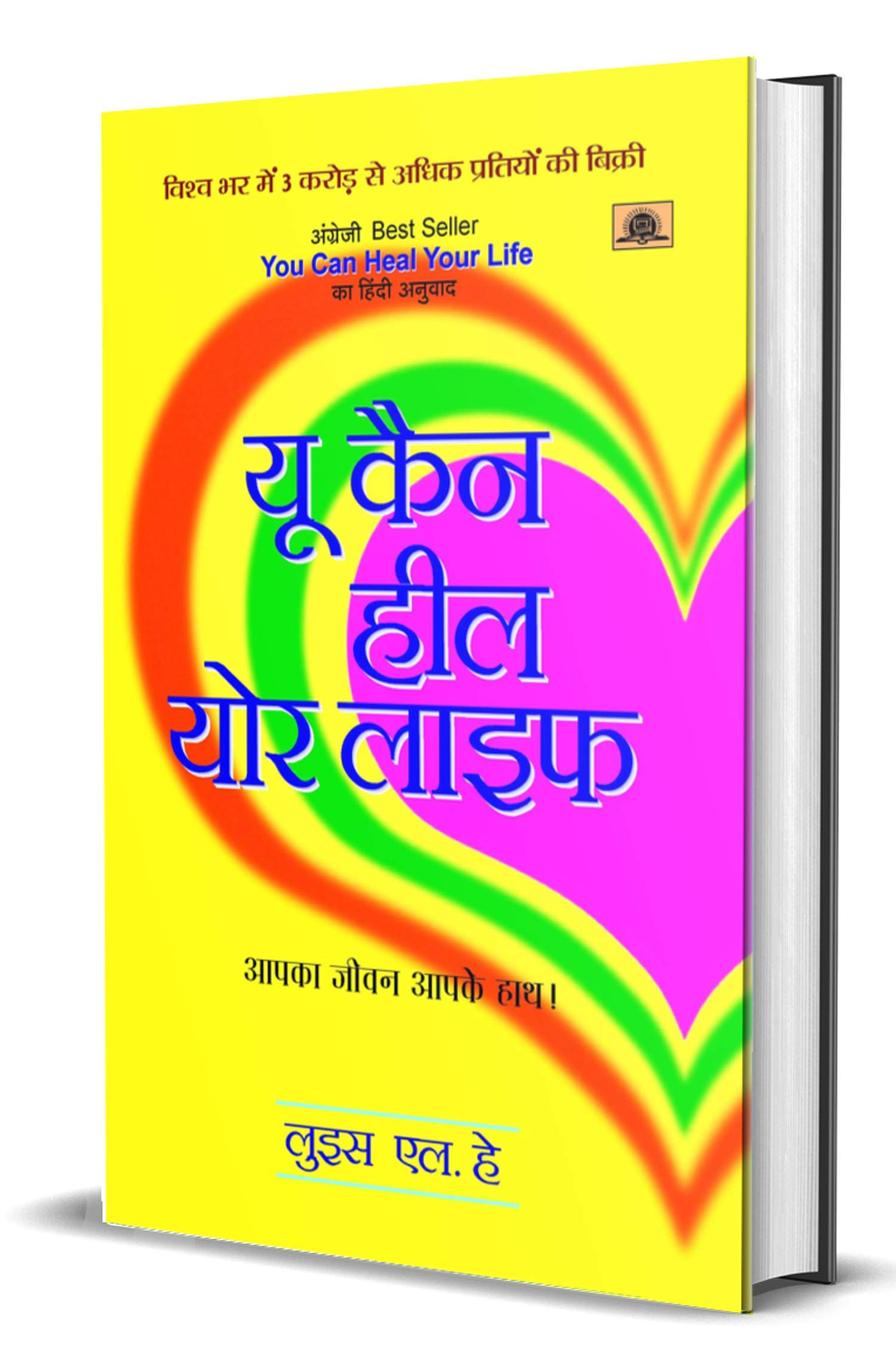 You Can Heal Your Life In Hindi Pdf Free Download