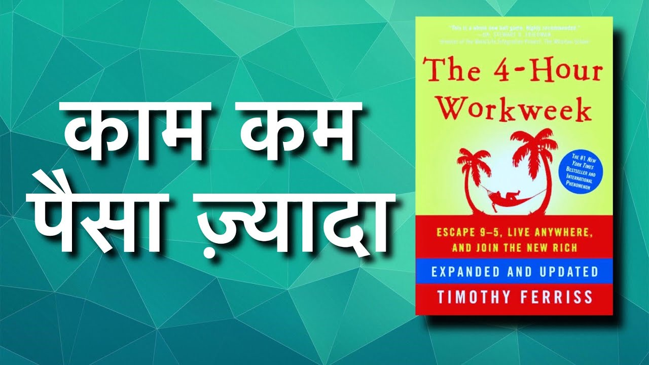 The Four Hour Work Week Pdf In Urdu