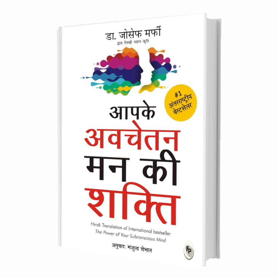 The Power Of Your Subconscious Mind Pdf In Hindi