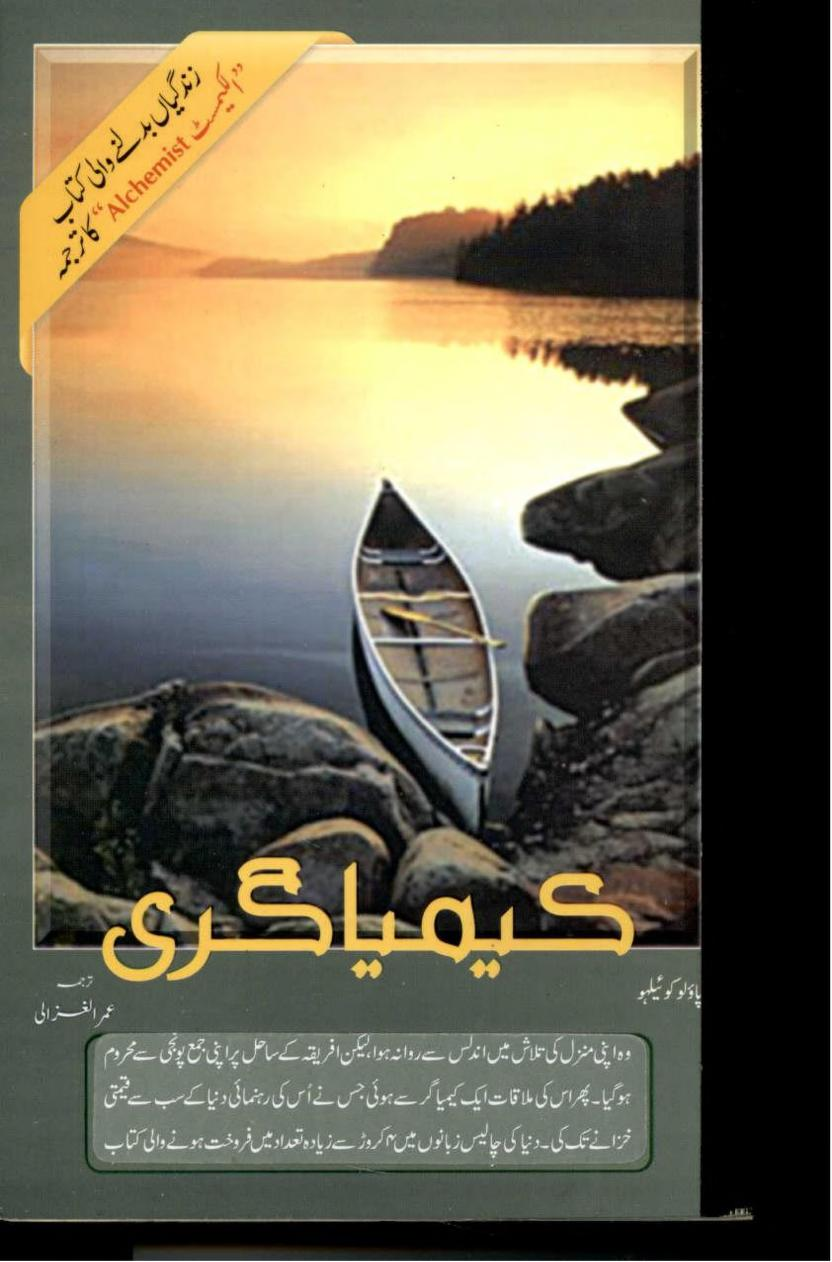 Alchemist Book Pdf In Urdu