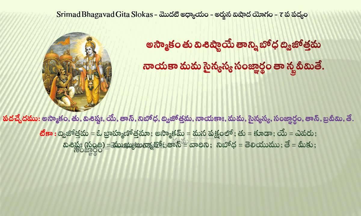 Bhagavad Gita Chapter 1 Telugu Pdf