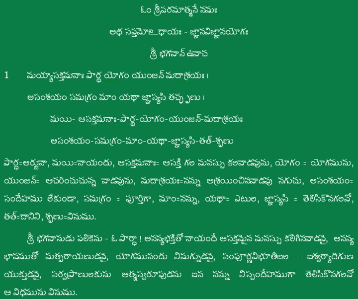 Bhagavad Gita Slokas In Telugu Pdf