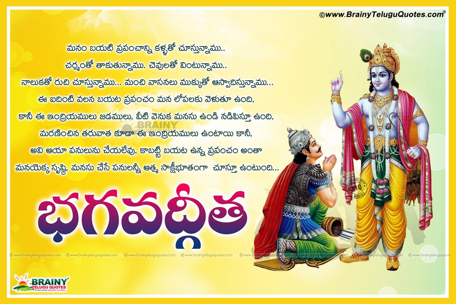 Bhagavad Gita Telugu Pdf Download