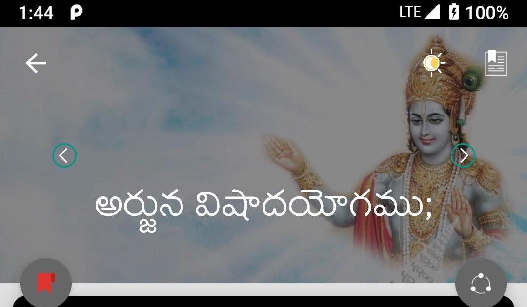 Bhagavad Gita Telugu Pdf Ttd