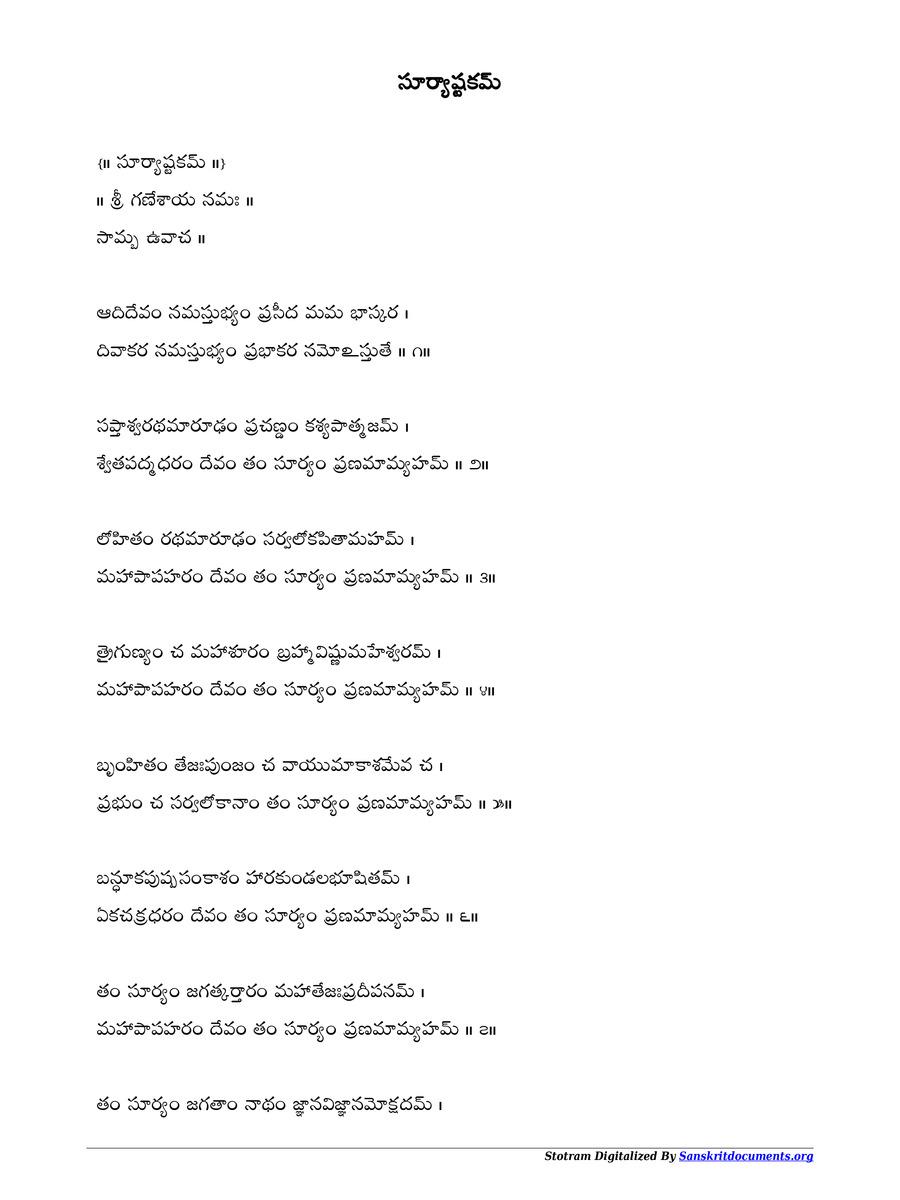 Bhagavad Gita Telugu Pdf