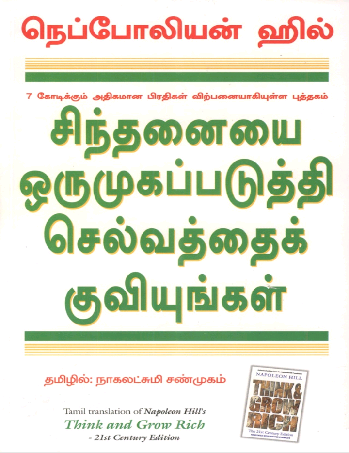 Think And Grow Rich Workbook Pdf In Tamil Free Download