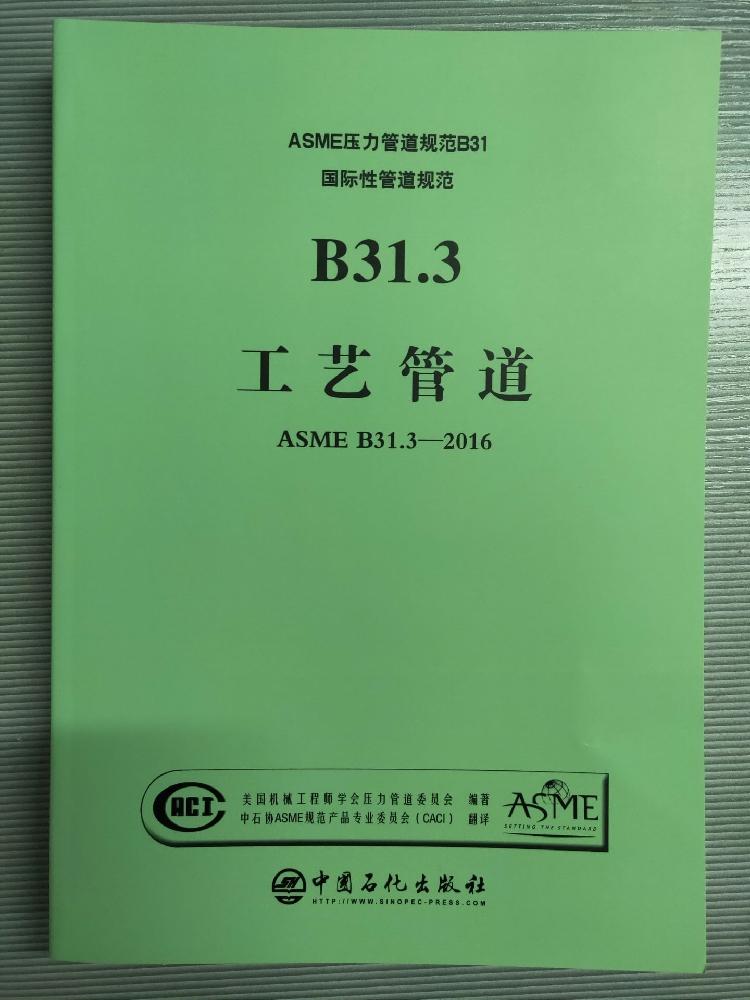 Asme B31 3 Pdf 2016