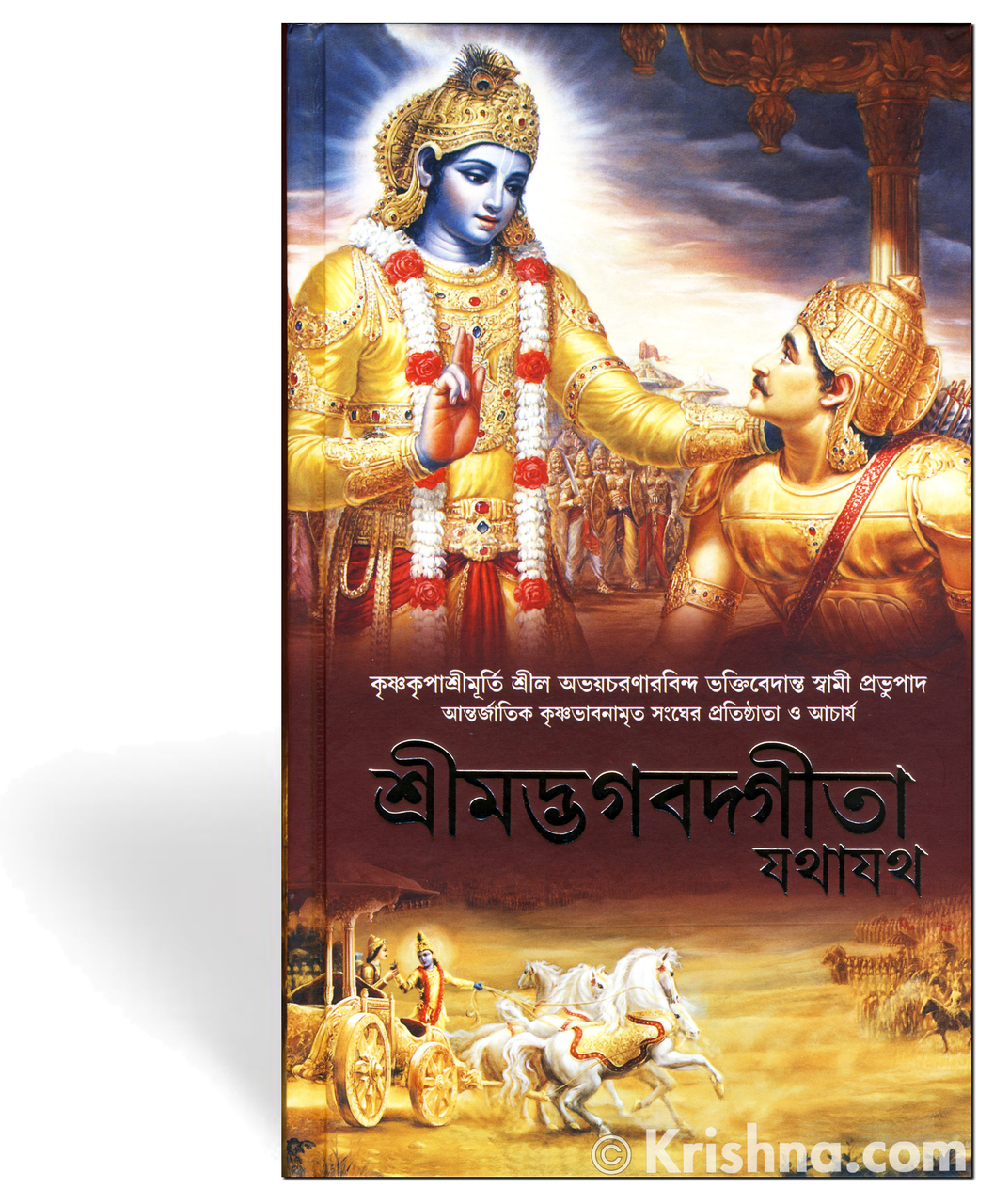 Bhagavad Gita As It Is Pdf In Bengali