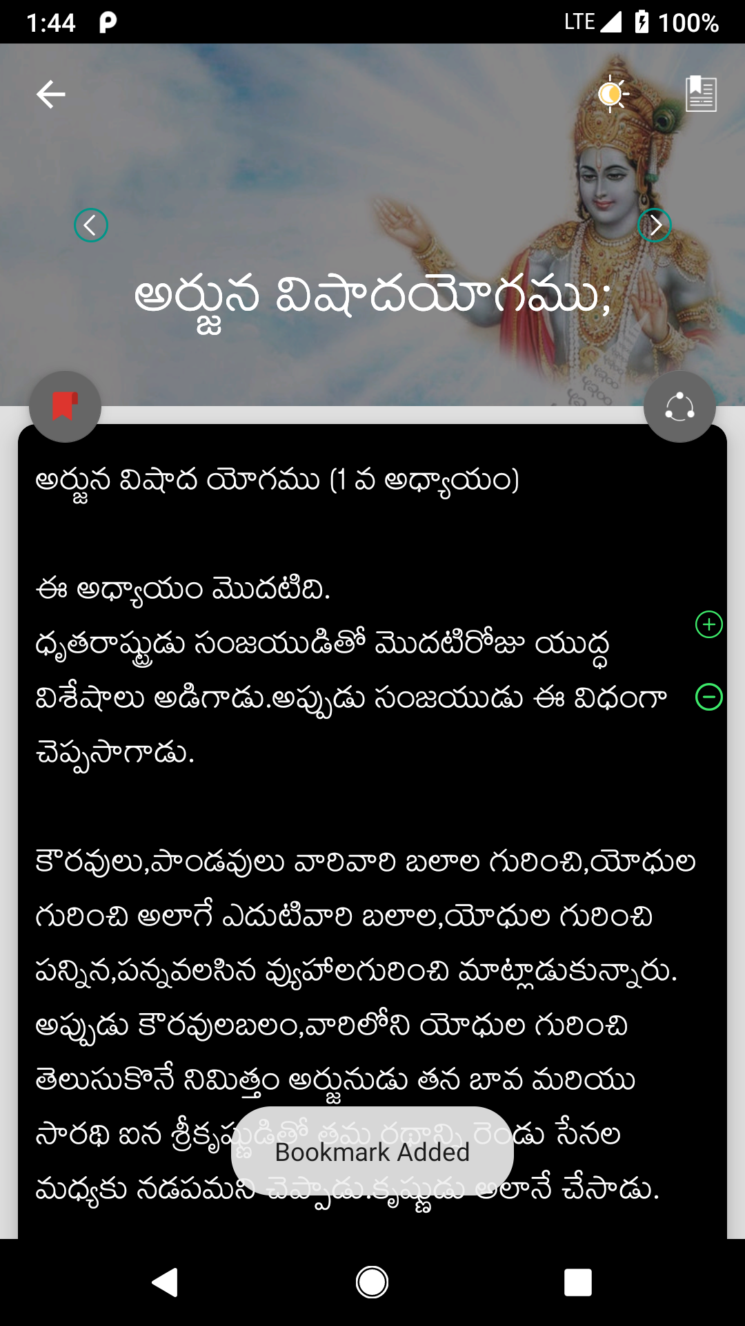 Bhagavad Gita As It Is Pdf In Telugu
