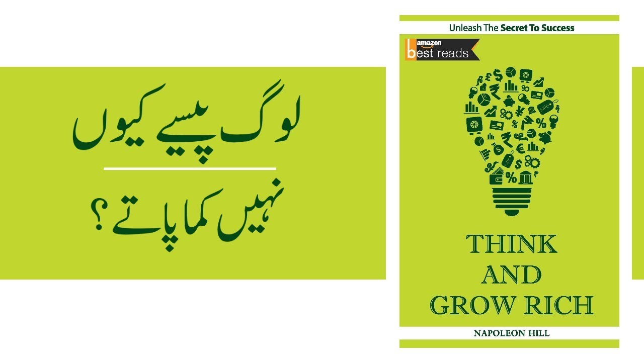 Think And Grow Rich Urdu Translation Pdf Free Download