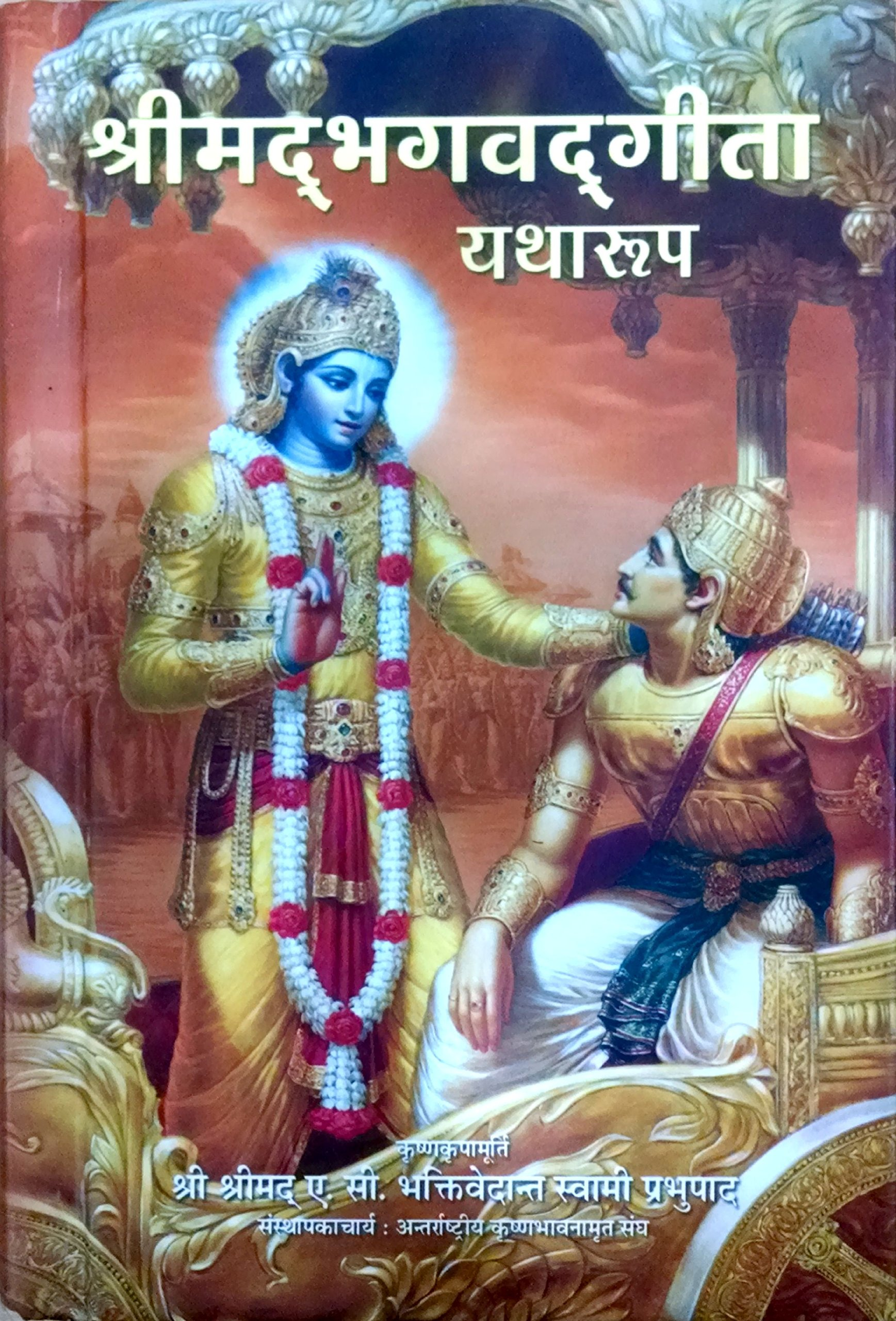 Bhagavad Gita Original Book Pdf In Hindi
