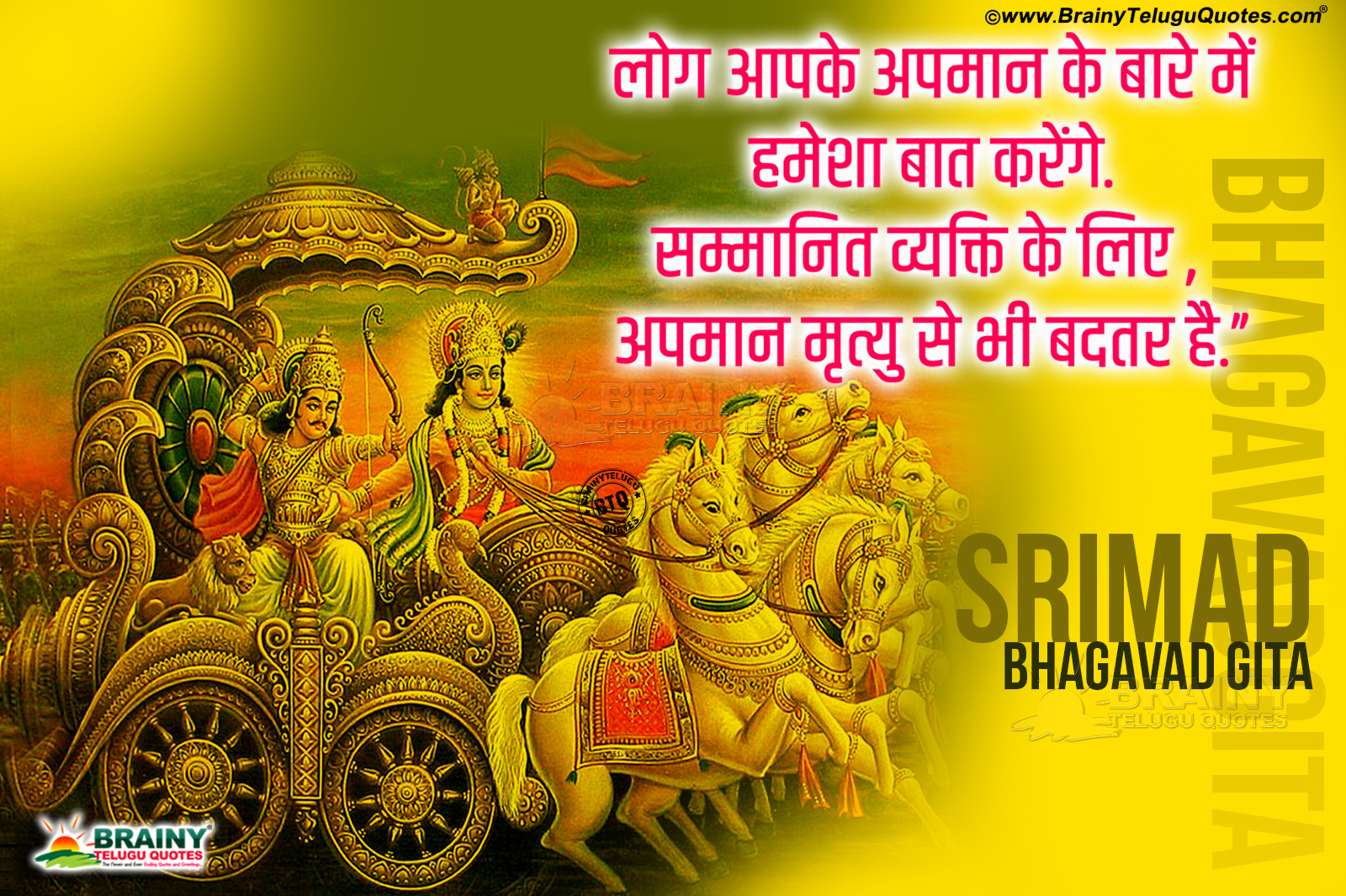 Bhagavad Gita Pdf In Hindi Download