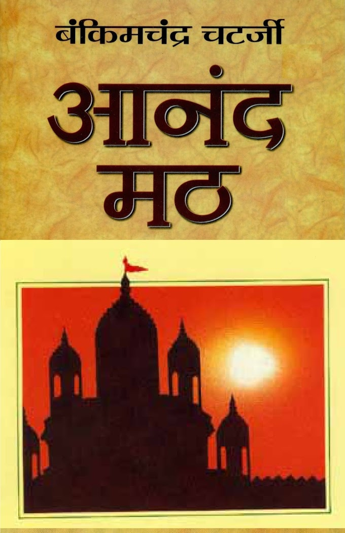 Bhagavad Gita Pdf In Hindi Free Download