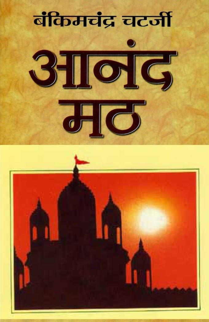 Bhagavad Gita Pdf In Hindi