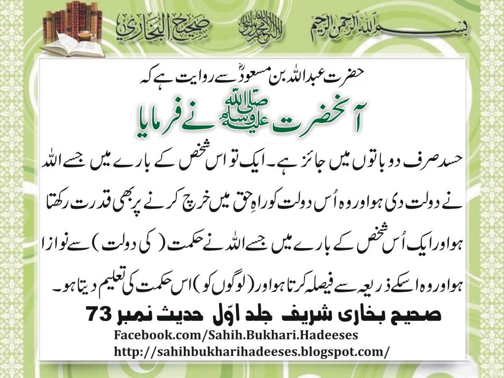 Hadees Sahih Bukhari Pdf
