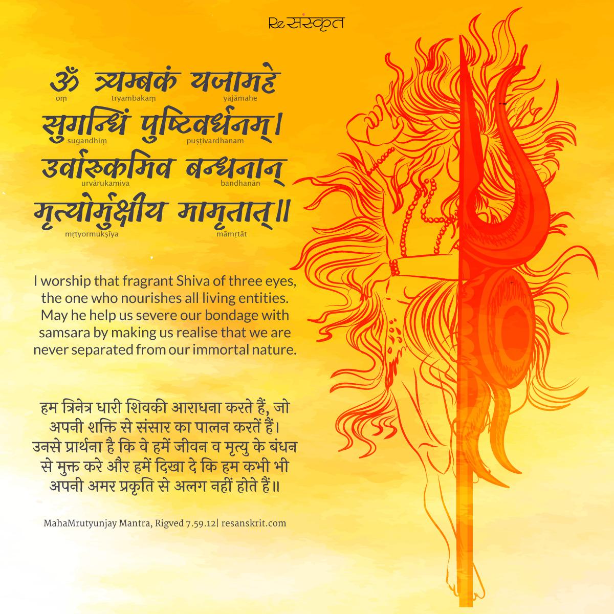Maha Mrityunjaya Mantra In Gujarati Pdf