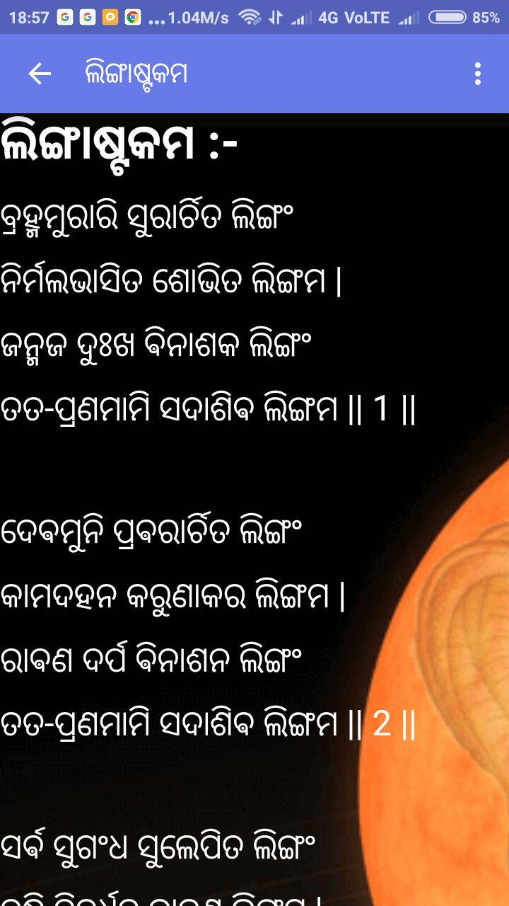 Maha Mrityunjaya Mantra In Odia Pdf