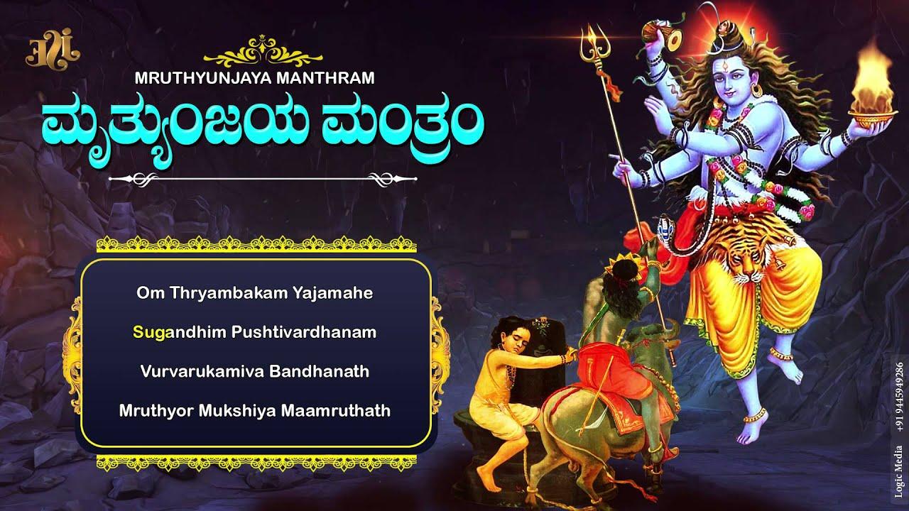Maha Mrityunjaya Mantra Pdf In Kannada