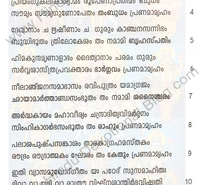 Navagraha Stotram Mantra Lyrics In Malayalam