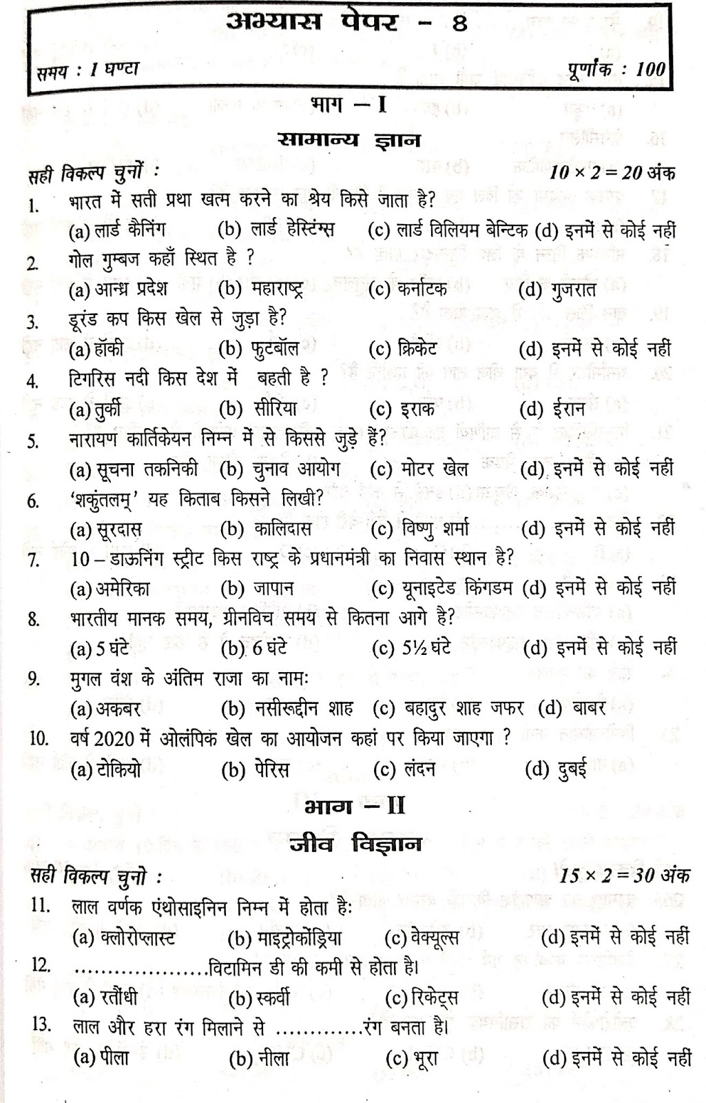 Nursing Exam Questions And Answers Pdf In Hindi