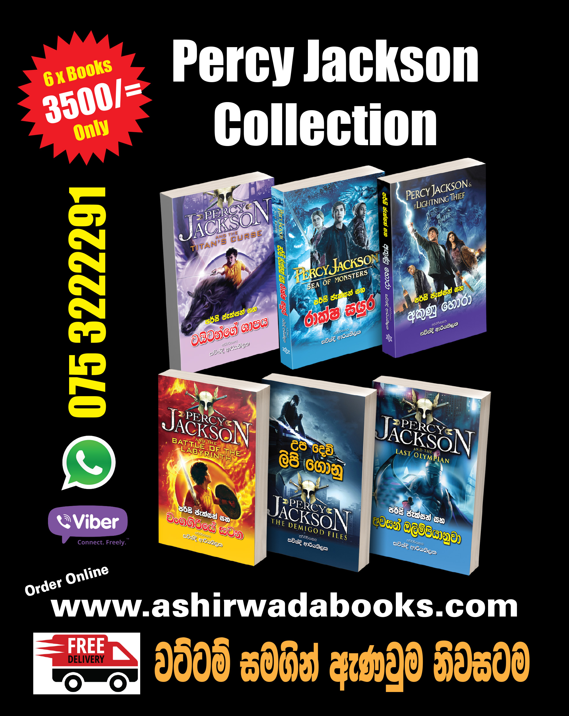 Percy Jackson Books Sinhala Translation Pdf Free Download