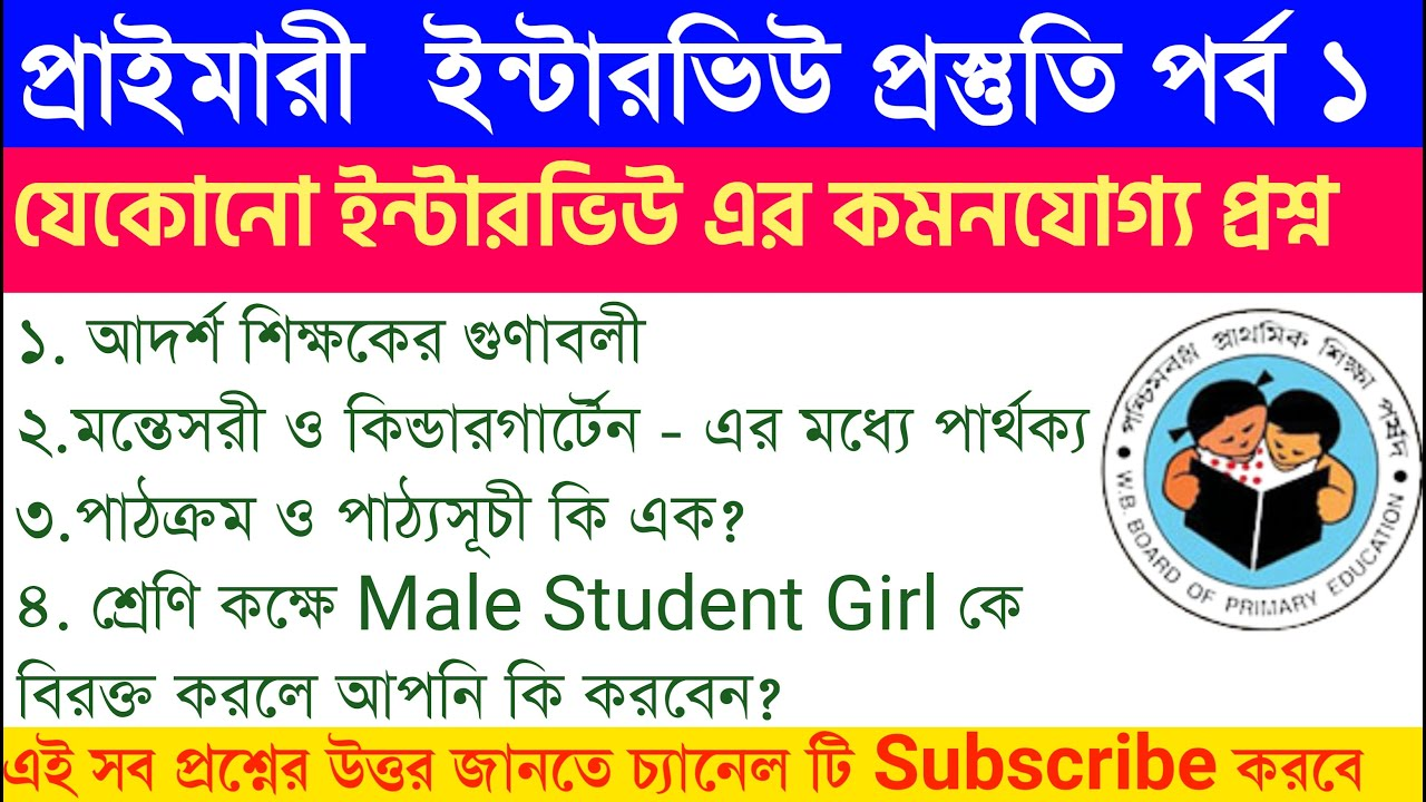 Primary Teacher Interview Questions And Answers Pdf In Bengali