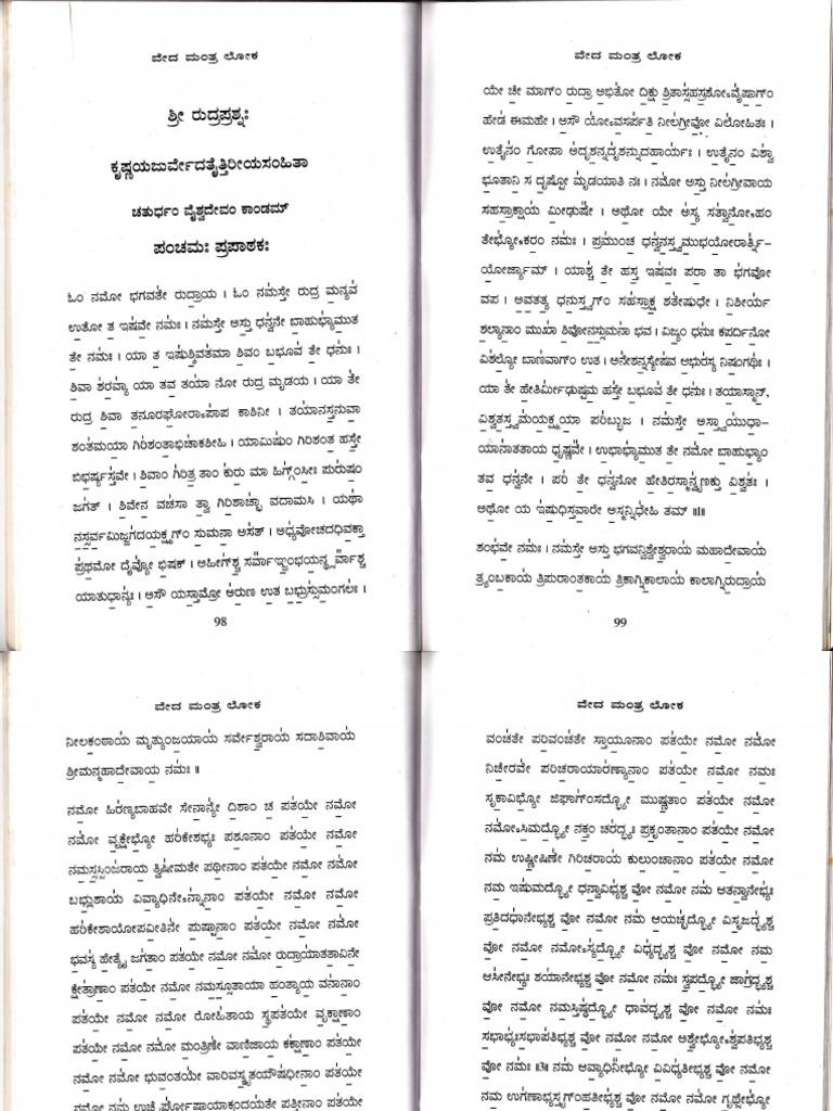 Purusha Suktam Kannada Pdf