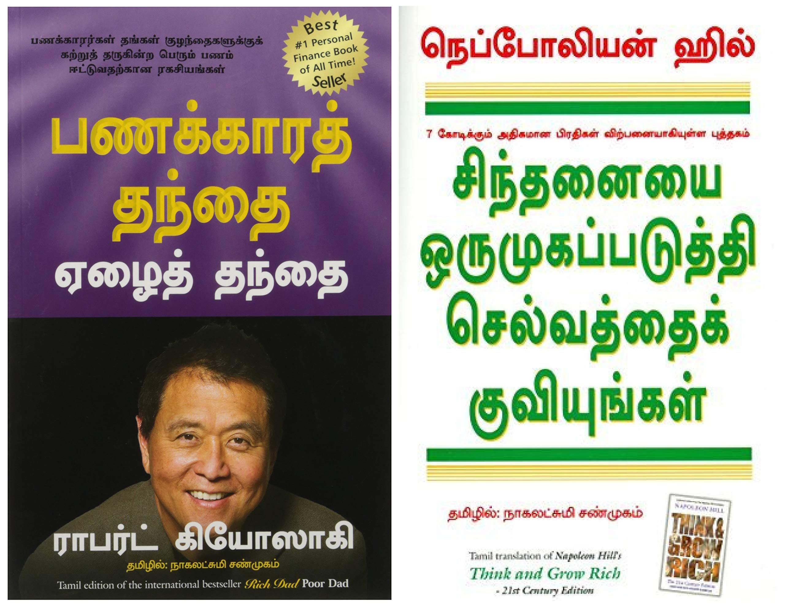 Rich Dad Poor Dad Pdf Free Download In Tamil