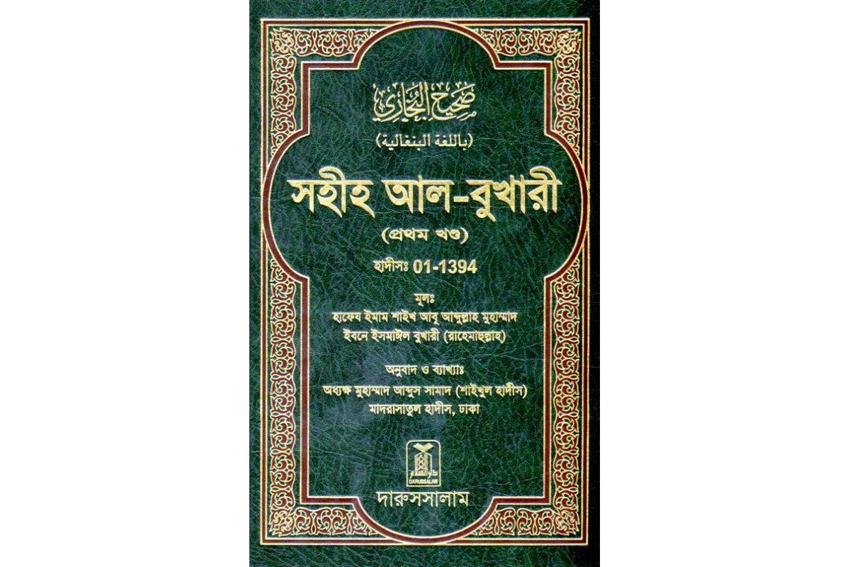 Sahih Bukhari Bangla Pdf